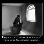 1272100813_demotivators_37