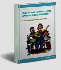 работа над интонацией младших школьников