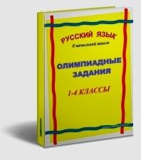 олимпиадные задания по русскому языку начальная школа