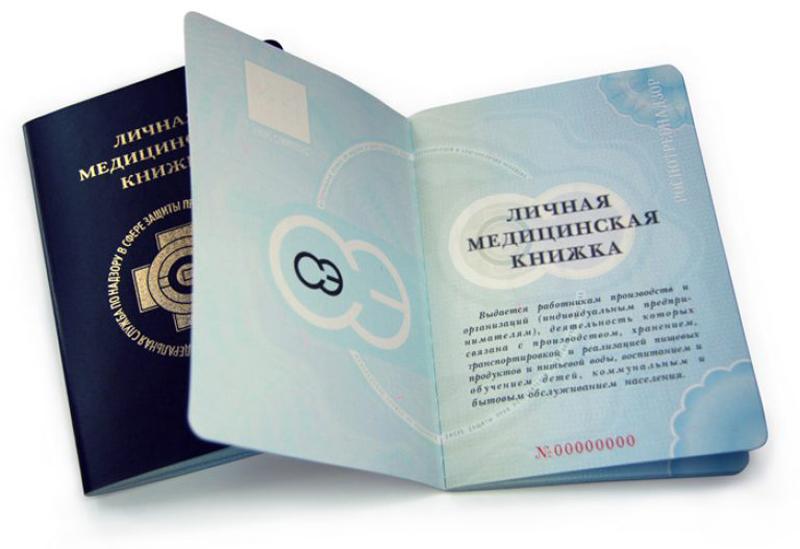 где делать медицинскую книжку в москве